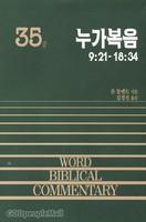 누가복음 중 - WBC 성경주석 35