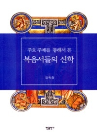 주요 주제를 통해서 본 복음서들의 신학