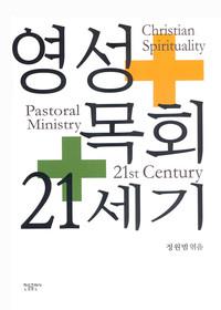 영성 목회 21세기