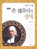 [개정판]존 웨슬리의 생애