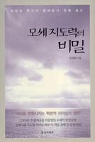 모세 지도력의 비밀 - 김경섭 목사의 출애굽기 강해 설교