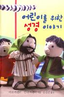 어린이를 위한 성경 이야기