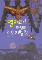 열려라! 마법의 스토리텔링