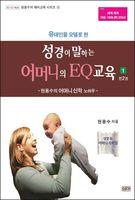 성경이 말하는 어머니의 EQ교육 1