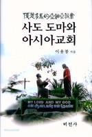 사도 도마와 아시아교회