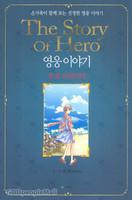 영웅 이야기 - 제1편 위대한탄생