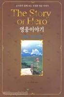 영웅 이야기 - 제2편 신의아들