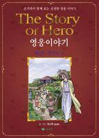 영웅이야기 - 제4편 성역의 길