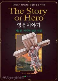 영웅이야기 - 제5편 마지막 남은 진실 (완결)