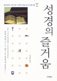 성경의 즐거움