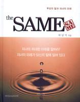 the SAME - 부모의 말과 자녀의 미래