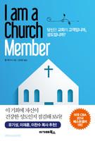 I am a Church Member  당신은 교회의 고객입니까, 성도입니까?