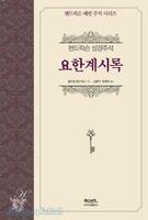 헨드릭슨 성경주석 - 요한계시록