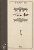 토마스 맨튼 성경주석 - 야고보서(상)