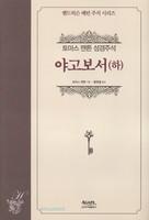 토마스 맨튼 성경주석 - 야고보서(하)