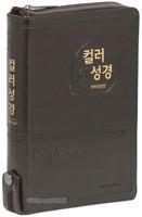 위즈덤 컬러성경 중 합본(색인/이태리신소재/지퍼/자주)