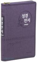 위즈덤 성경전서 중 단본(색인/가죽/지퍼/보라/72TM)