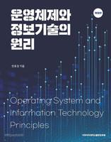 [개정판] 운영체제와 정보기술의 원리