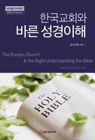 한국교회와 바른 성경이해