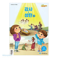 예수빌리지 감사성탄3 - 초등부 어린이용(초등4-6학년)