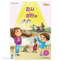 예수빌리지 감사성탄3 - 유년부 어린이용(초등1-3학년)