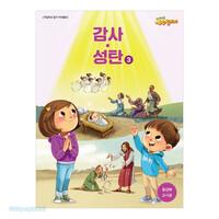 예수빌리지 감사성탄3 - 유년부 교사용(초등1-3학년)