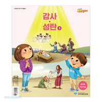 예수빌리지 감사성탄3 - 유치부 어린이용(48-72개월)