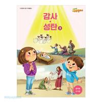 예수빌리지 감사성탄3 - 유치부 교사용(48-72개월)