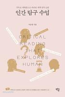 인간 탐구 수업
