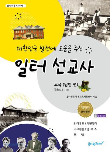 대한민국 발전에 도움을 주신 일터 선교사 - 교육 (남한 편)