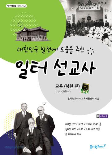 대한민국 발전에 도움을 주신 일터 선교사 - 교육 (북한 편)