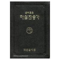 해설찬송가 46판 단본(가죽)