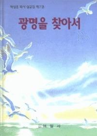 광명을 찾아서 - 박상훈 목사 설교집 제7권