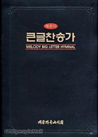 해설 멜로디 큰글 찬송가 대 단본 (가죽)