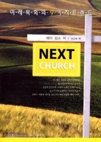 NEXT CHURCH : 미래목회의 9가지 트렌드
