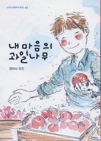 [개정판] 내 마음의 과일나무 - IVP소책자 시리즈 42