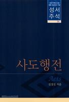 대한기독교서회 창립 100주년 기념 성서주석 36 (사도행전)