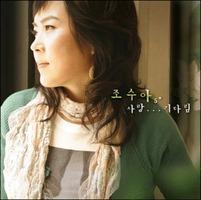 조수아 5집 - 사랑…기다림 (CD)