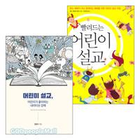 어린이설교 지침관련 도서 세트(전2권)