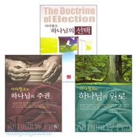 아더 핑크 베스트 저서 세트(전3권)