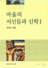 바울의 서신들과 신학 1