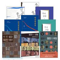 정용섭 목사 저서 세트(전7권)