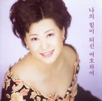 소프라노 임청화 성가 - 나의 힘이 되신 여호와여(CD)