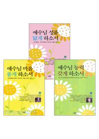 송용필 목사 저서 세트(전3권)