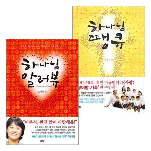 윤정희 사모 저서 세트(전2권)
