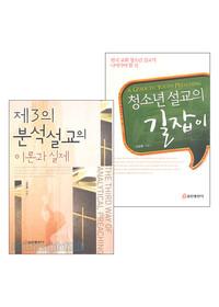 김금용 교수 저서 세트(전2권)