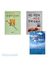 김성화 목사 저서 세트(전6권)