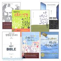필립얀시 2010년~2012년 출간(개정) 저서 세트(전9권)