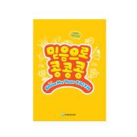 2013 파이디온 여름성경학교 - 믿음으로 콩콩콩(DVD) - 학령전 어린이 CCM