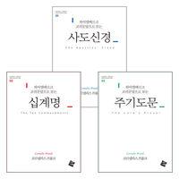 코르넬리스 프롱크의 기독교 기초 진리 시리즈 세트(전3권)